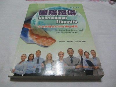 忻芯小棧   國際禮儀:含商業禮儀及領隊導遊禮儀》ISBN:957784619X│唐受衡│華立(ㄔ1-4櫃)