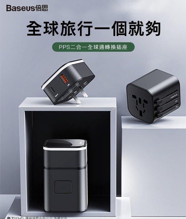 【BASEUS倍思】USB TYPE-C二合一全球萬國PPS通用18W轉換插座 旅行出差必備 PD3.0+QC3.0