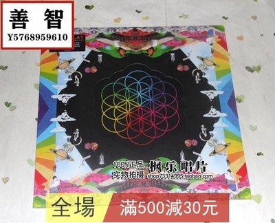 酷玩樂隊 Coldplay A Head Full Of Dreams 2LP 黑膠 唱片 CD LP【善智】