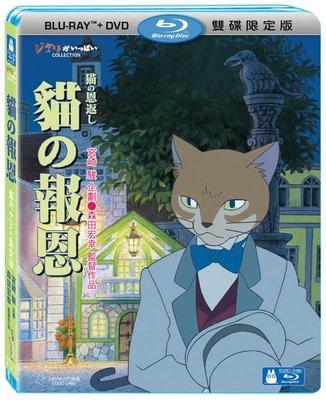 合友唱片 面交 自取 貓的報恩 藍光雙碟版 森田宏幸監督作品 吉卜力工作室 BD+DVD