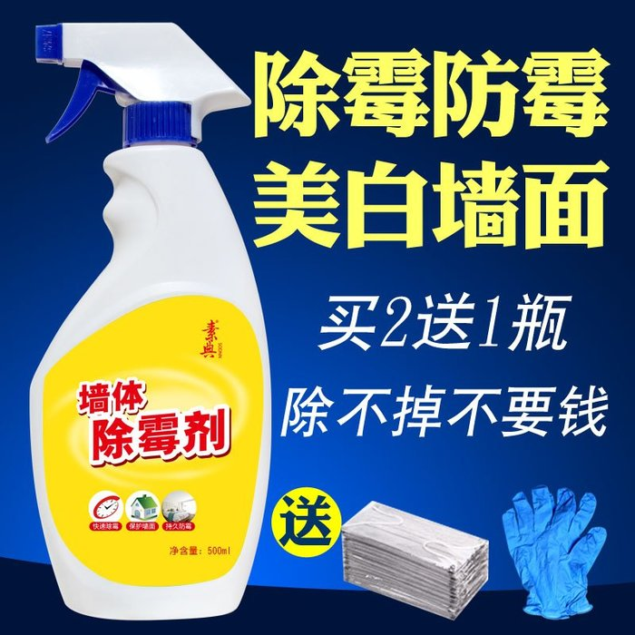 爆款熱賣--墻體霉菌清除劑除霉劑防霉劑墻面霉斑快速去強力白墻發霉清潔劑