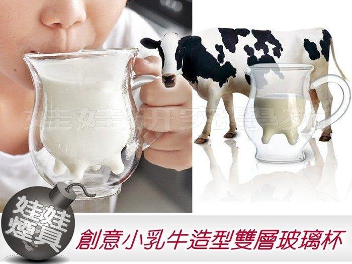 ㊣娃娃研究學苑㊣滿499元免運費 創意小乳牛造型 雙層耐熱玻璃杯 牛奶杯 飲料杯 (SB760)