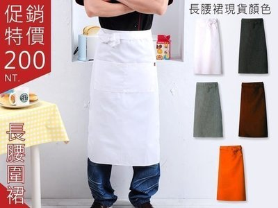 長腰裙☆專業廚師用半身圍裙☆ 共5色A...
