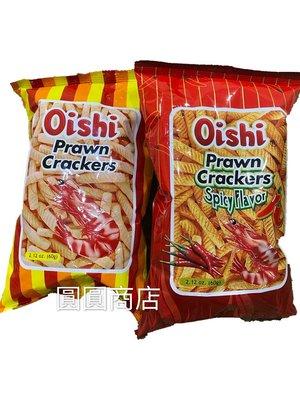 【圓圓商店】菲律賓 ?? Oishi 蝦味先 60g/包 原味、辣味