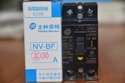 士林 漏電斷路器 NV-BF 30A (15A.20A適用) NV-KF小型化