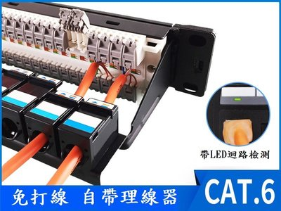 [YO-HONG]24port Cat.6 機架式跳接面板 Patch Panel 免打線工具 帶配線架 帶指示燈