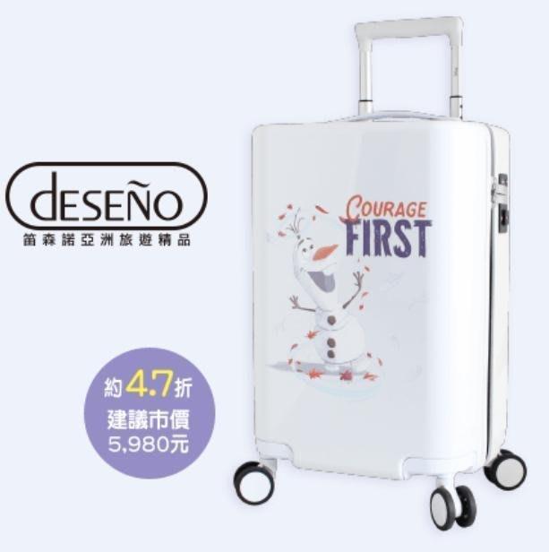 7-11 冰紛生活 FROZENII 冰雪奇緣2 登機箱 僅此一個  另有售限量小提袋 香氣擴香瓶 限量兩用大毛毯