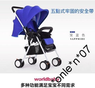worldbaby嬰兒推車輕便攜摺疊四輪手推可坐躺寶寶推車傘車嬰兒車五點式牢固的安全帶