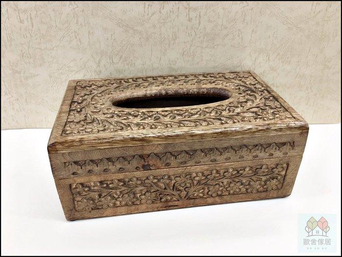 印度民族風 實木手工雕刻面紙盒 原木仿古紙巾盒 異國風刷舊桌上收納盒衛生紙盒置物盒【歐舍傢居】