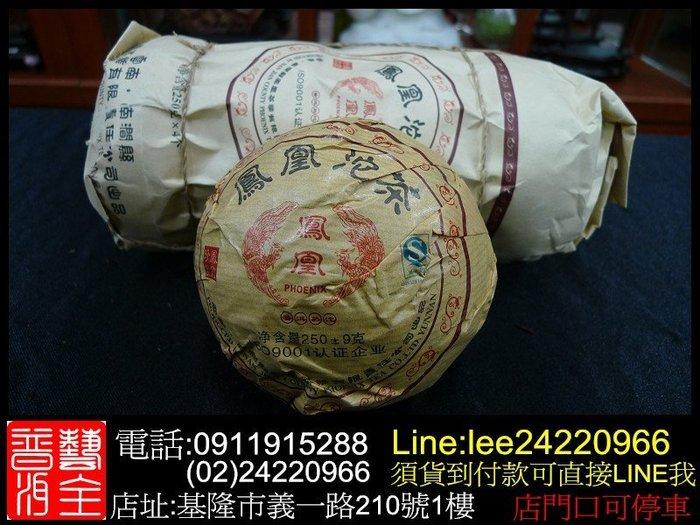 【藝全普洱】2010年 鳳凰沱茶 熟茶 沱茶 250克 十沱一千含運