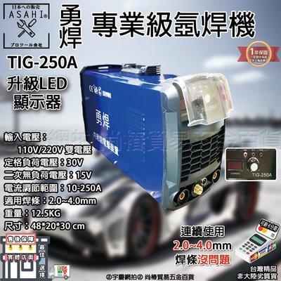 ㊣宇慶S舖㊣可刷卡分期 台灣製造 勇焊 氬焊機TIG250A 110v/220v 氬焊機+電焊機 大全配款 榮獲多國認證