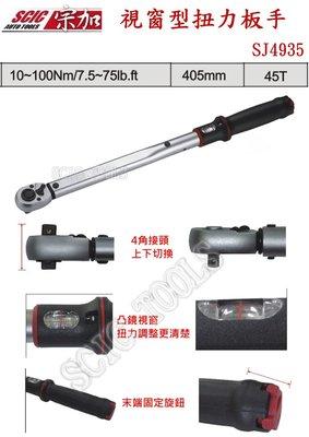 """4分 (1/2"""") 扭力板手 視窗型 高精度 雙刻度 10-100N/M 牛頓米 呎磅 ///SCIC SJ 4935"""