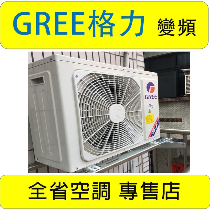 《全省空調》《GSDM-83HP4》GREE格力一對多變頻冷暖氣室外機另RAM-83NK 86NK