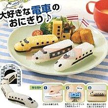 【橘白小舖】Arnest 日本進口正版 電車 新幹線 列車 火車 飯模 飯團 飯糰 壽司 米飯 模型 壓模 押模 模具