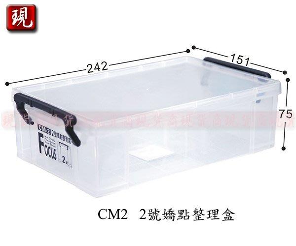 【現貨商】(滿千免運/非偏遠/山區{1件內})聯府CM2 2號嬌點整理盒(白色)/收納箱/玩具箱/置物箱