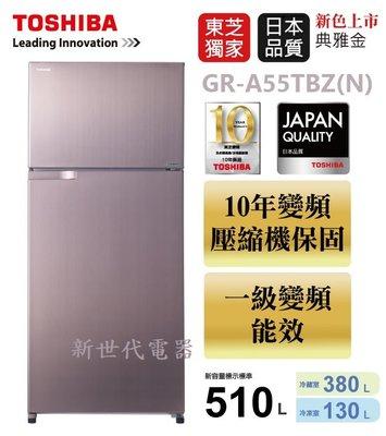 **新世代電器**TOSHIBA東芝 510公升雙門變頻冰箱 GR-A55TBZ(N)