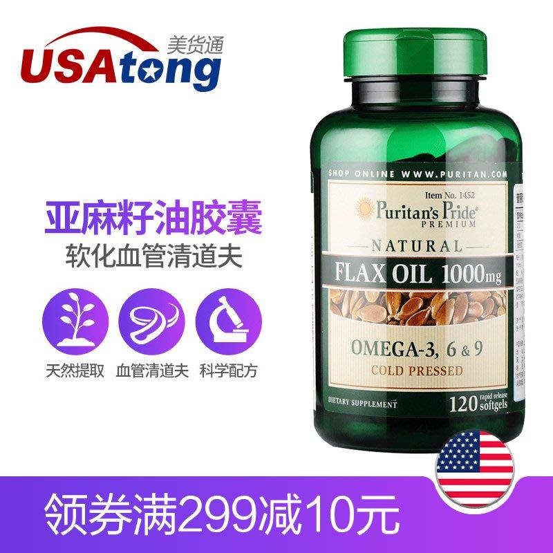 SOLIEFENG 美國代購~普麗普萊亞麻籽油軟膠囊120粒 Omega-3 亞麻酸美國原裝進口