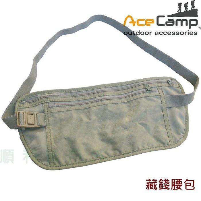 美國AceCamp 暗藏腰包 貼身錢包 藏錢腰包 GA880-96 護照包 暗袋 旅遊必備 OUTDOOR NICE