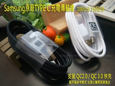 Samsung A51 A515 A71 A81 Note10 Lite TYPE-C 原廠充電傳輸線