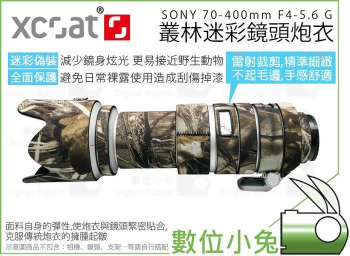 數位小兔【XCOAT SONY 70-400mm F4-5.6G 鏡頭炮衣 叢林迷彩】砲衣 大砲 防潑水 石卡 快拆設計