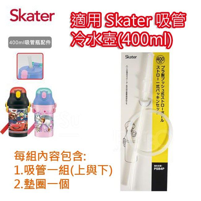 現貨/附發票 (小捲兒小舖) 日本 Skater 吸管冷水壺(400ml) 替換吸管墊圈組