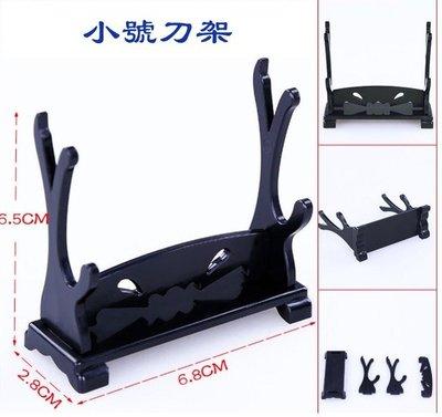 小號刀架子 6.8X2.8X6.5cm 動漫 玩具 武器刀架 刀/劍/槍/弓/斧/鏢 模展示架 遊戲模型架 喬喜屋