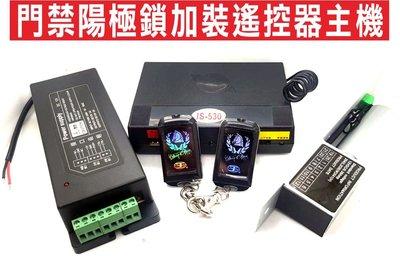 {遙控達人}門禁陽極鎖加裝遙控器主機,使用P8門禁專用電源12V5A,電源開關內含延遲電驛,可調節0 15秒,,,,,,
