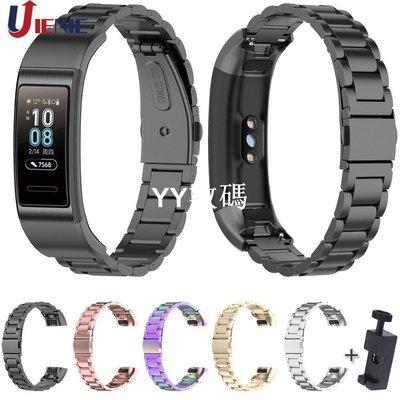適用於 Huawei Band 3 Pro / Band3 / Band 4 Pro 手鍊錶帶豪華替換腕帶的不銹鋼錶帶,【B36A1】