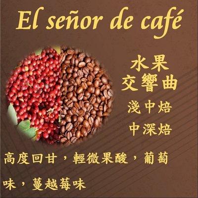 獨家風味{El señor de café} 咖啡先生 [水果交響曲] 咖啡豆  半磅230