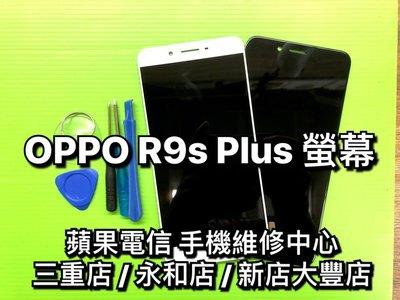 三重/永和【快速維修】OPPO R9S Plus 液晶 螢幕 總成 觸控 面板 玻璃 LCD 螢幕維修更換 R9SP