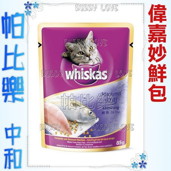 ◇◇帕比樂◇◇Whiskas偉嘉妙鮮包,原汁原味鮮封入袋,鮮魚高湯凍,貓咪最愛的零食,罐頭