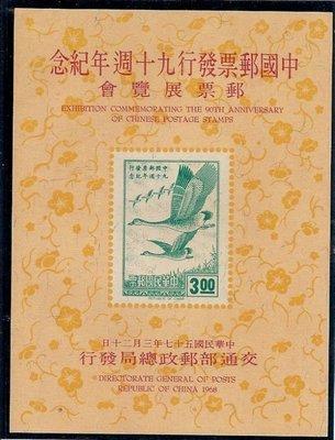 中國郵票發行九十週年紀念郵票 展覽會紀念郵票小全張 100張 VF