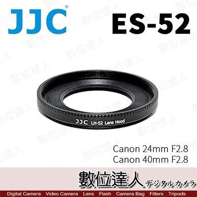 【數位達人】副場遮光罩 ES-52 LH-52 / 金屬遮光罩 24mm f2.8 40mm f2.8 餅乾鏡