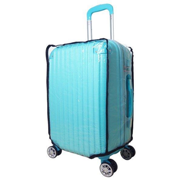 加賀皮件 PVC 透明防水行李箱套 旅行箱套 保護套S號 18-20吋雨罩雨套 63S