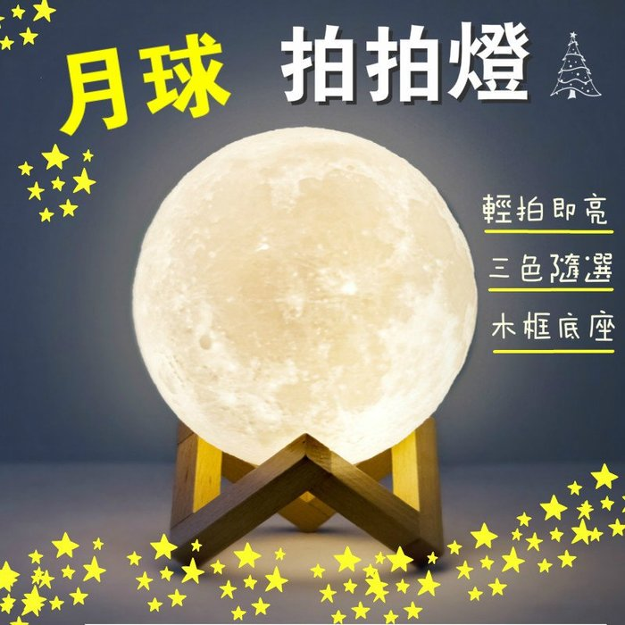 預購 3D月球燈 拍拍燈 20CM*20CM 月球燈 LED充電 觸控拍拍 三色調光 月亮燈 小夜燈 裝飾燈