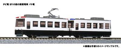 [玩具共和國] KATO 14-503-3 チビ電 ぼくの街の路面電車 パト電
