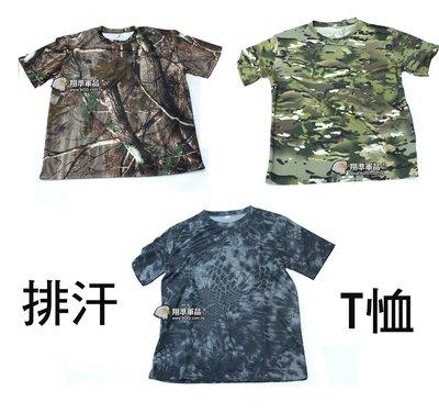 【翔準軍品AOG】排汗T恤升級款 短袖 排汗 運動     (剩下黑蟒S 和 M )