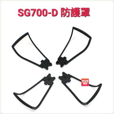 迷你折疊遙控跟隨飛機直升機無人機空拍機 SG700-D 原廠 防護罩 螺旋槳 防護罩 零件