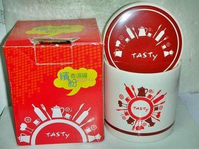 aaL.全新附盒TASTY西堤牛排精緻繽紛香頌罐(收納罐)!!--值得收藏!/6房樂箱128/-P