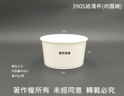 含稅1000個/箱【全白 390S 紙湯杯】肉圓碗 紙碗 紙湯碗 麵碗 紙餐盒 紙便當盒 免洗碗