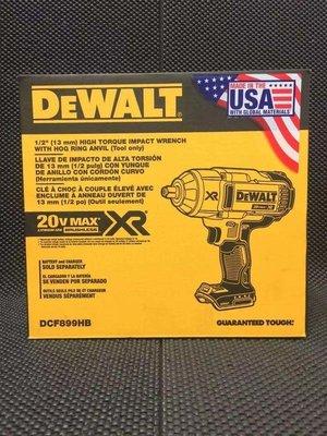 全新 美國製造 得偉 DEWALT DCF899 18V 20V 無刷 強力型 衝擊扳手 電動扳手