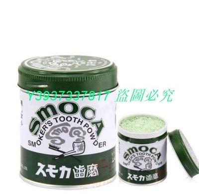 戻ってくる日本斯摩卡SMOCA牙膏粉洗牙粉 美白牙齒去煙漬茶漬155G綠色的帶點綠茶味H1Q4W-ppk*