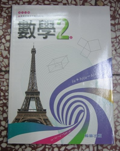 <教科書>翰林 國中數學課本 2上(背面NG)