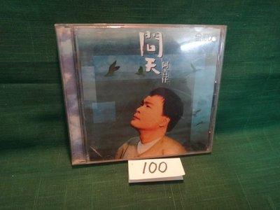 【愛悅二手書坊 CD-09】阿吉仔 問天