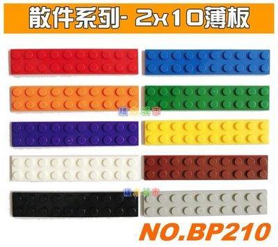【積木城市】積木散件系列-  2x10 積木薄板  (可挑色) 一般顆粒大小 特價7 扁磚 散件 底板 可堆疊 公仔底板
