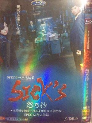 環球百貨 SICK'S恕乃抄內閣情報調査室特務事項専従系事件簿SPEC薩迦完結篇 DVD