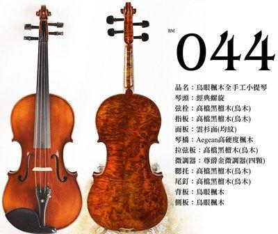 【嘟嘟牛奶糖】Birdseye 高檔鳥眼楓木手工小提琴.44號琴.世界唯一精緻嚴選