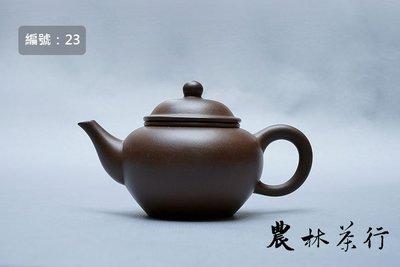 【No.23】早期壺-鴿嘴,荊溪惠孟臣,8杯,150cc