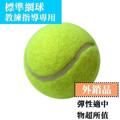 【士博】網球 標準硬式網球( 練習用 ...