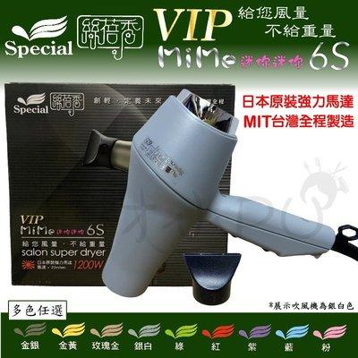 「風大輕巧旅行用」絲蓓秀VIP MiMe 6S 迷你強風輕型吹風機/輕巧攜帶/旅行適用/1200W/沙龍愛用